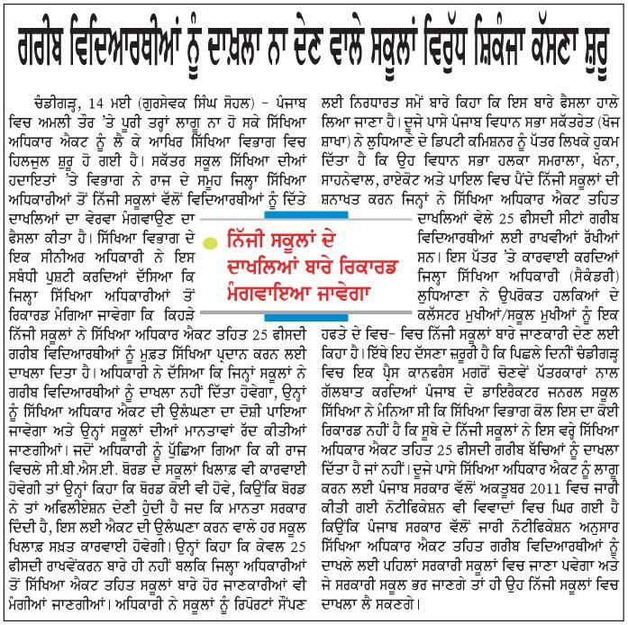 Punjabi Tribune Epaper Todays Punjabi Tribune Punjabi | Auto Design Tech