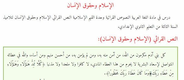 تحضير درس النص القرائي الإسلام وحقوق الإنسان للسنة الثالثة إعدادي.