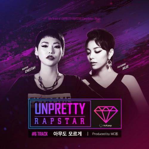 [Single] CHEETAH, AILEE – Unpretty Rapstar Track 6