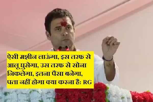rahul-gandhi-promised-machine-that-will-make-aloo-to-gold-news