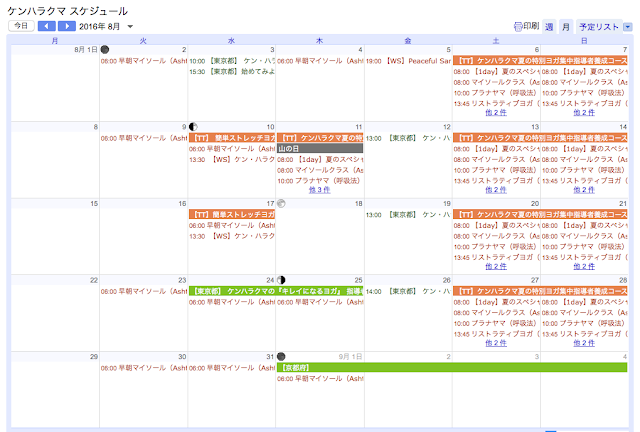 http://kenyoga.blogspot.jp/