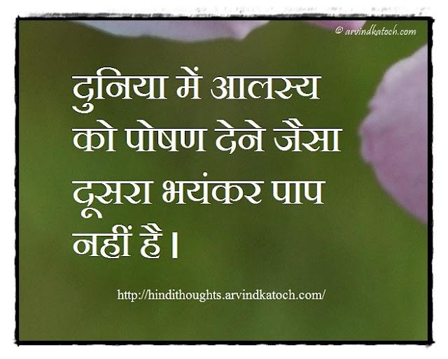 Hindi Thought, Image, world, fierce, sin, दुनिया, आलस्य, पोषण,