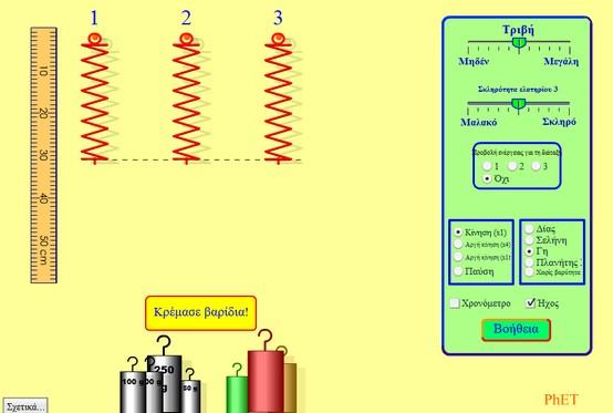 http://phet.colorado.edu/sims/mass-spring-lab/mass-spring-lab_el.html
