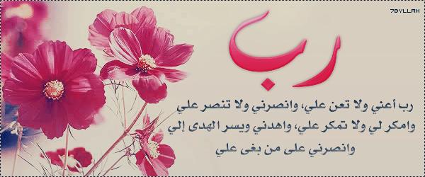 ادعيــــــة قصيــــــــــرة مصوره 15.png