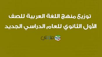 توزيع منهج اللغة العربية للصف الأول الثانوي 2018