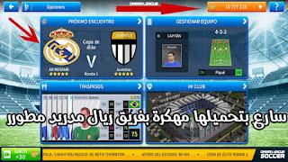 تحميل لعبة Dream League Soccer 19 اصدار 6.0.0 مهكرة بفريق ريال مدريد