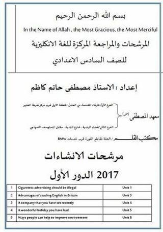 مرشحات اللغة الانكليزية للصف السادس الاعدادي اعداد الاستاذ مصطفى حاتم 2017