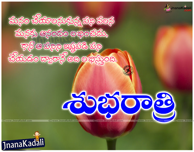 Here is a New Good Night Greetings in Telugu with HD Wallpapers and SMS. Telugu Latest Good night Images for Friends, Top Telugu Good night my Friend Images, Telugu Latest Good night HD Images, Top Cute Good night Greetings for Girlfriends, Good night Top Telugu SMS and Messages, Awesome Telugu Good night Sweet dreams Quotes Wallpapers.