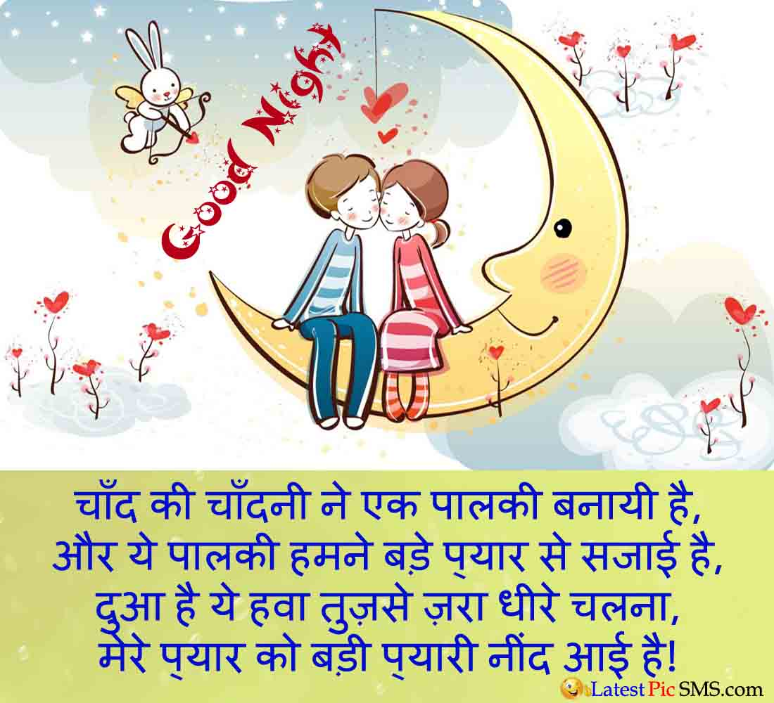 Moon Good Night SMS messages Quotes