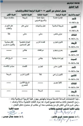 جدول إمتحانات كلية الحقوق (دور اكتوبر 2017 انتظام وانتساب)