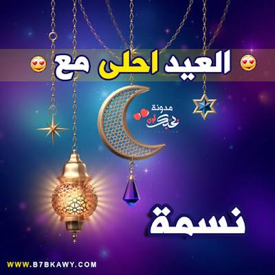 العيد احلى مع نسمة