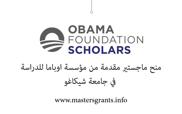 منح ماجستير مقدمة من مؤسسة اوباما لدراسة العلوم السياسية في جامعة شيكاغو هاريس