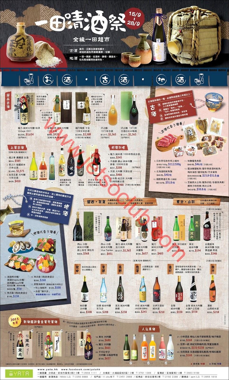 一田超市:清酒祭(至28/9) ( Jetso Club 著數俱樂部 )