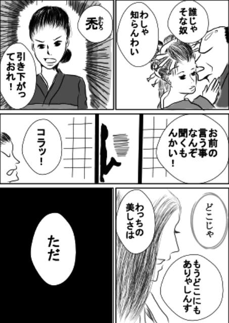 花魁の恋愛漫画で梅毒を解説
