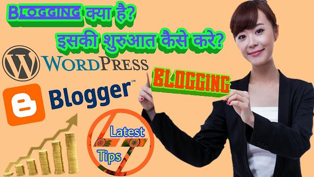 ब्लॉग कैसे बनाये फ्री में,Blogging kya hai? Iski shuruwat kaise kare-full jaankari hindi me 2018, Blogging kya hai? Ek successful blogger kaise bane-full jaankari hindi me 2018