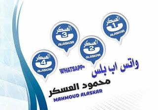 Alaskar WhatsApp v2.90