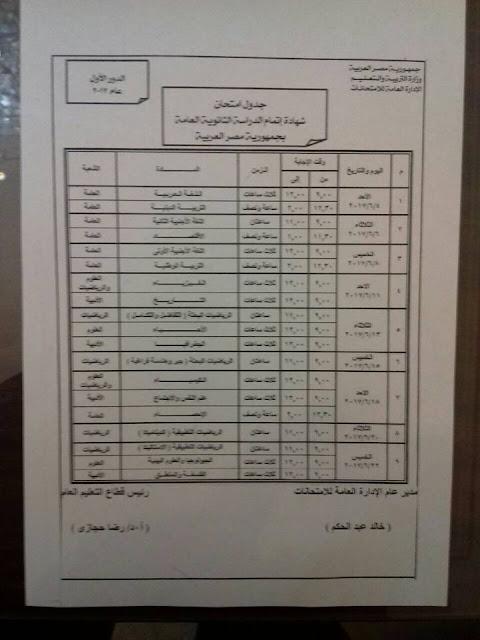 جدول امتحان الدور الأول لشهادة إتمام الدراسة الثانوية العامة بجمهورية مصر العربية للعام الدراسى الحالى 2016/2017