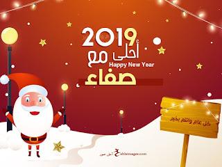 صور 2019 احلى مع صفاء