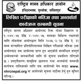 NHRC Nepal Written Exam Result and Interview Routine