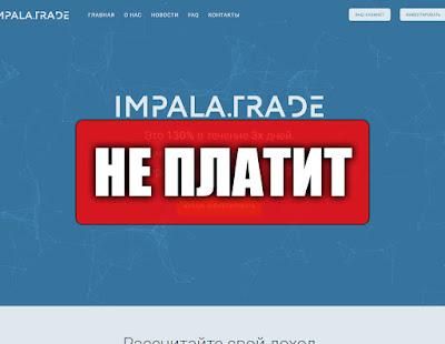 Скриншоты выплат с хайпа impala-trade.com
