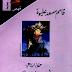 حكايات عن البحر والولد الفقير pdf - قاسم مسعد عليوة