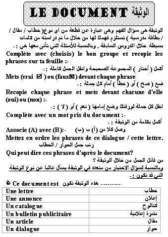 مراجعة ليلة الامتحان اللغه الفرنسية للصف الأول الثانوى الترم الأول والثاني 2019