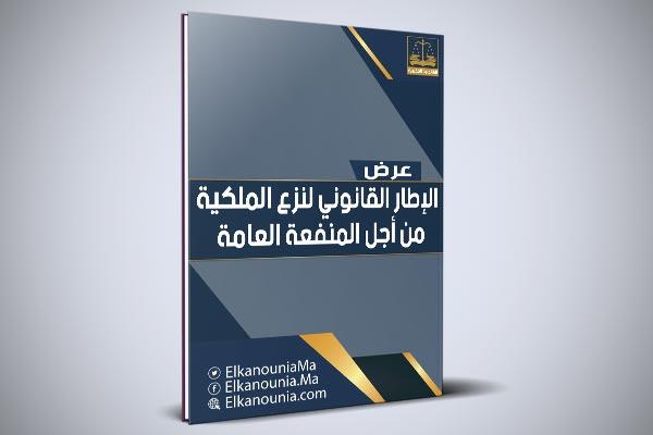 الإطار القانوني لنزع الملكية من أجل المنفعة العامة PDF