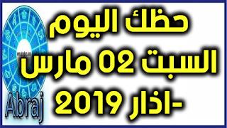 حظك اليوم السبت 02 مارس-اذار 2019
