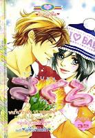 ขายการ์ตูนออนไลน์ Sakura เล่ม 11
