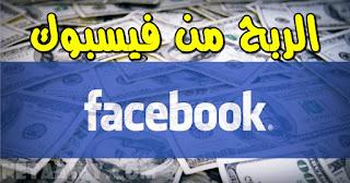 7 طرق لكسب المال من Facebook