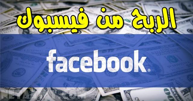 الربح-من-الفيسبوك