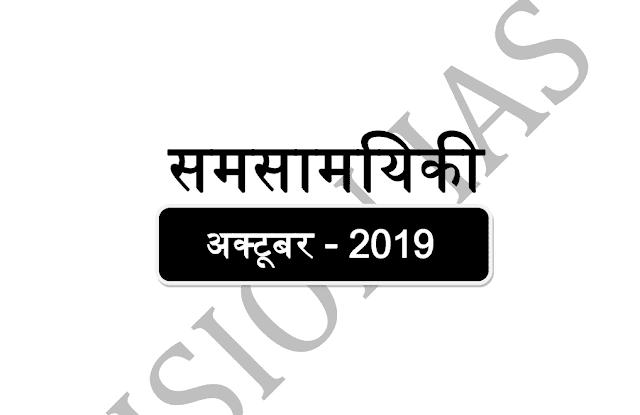 Vision IAS Current Affairs Hindi October 2019