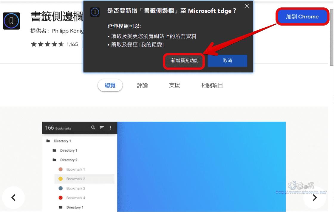 從Chrome視窗的左/右側邊打開常用書籤