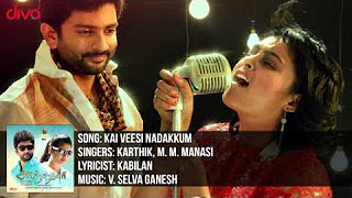 Kai Veesi Nadakkum – Song Video _ Arthanaari _ Selva Ganesh _ Sundarra Elangovan
