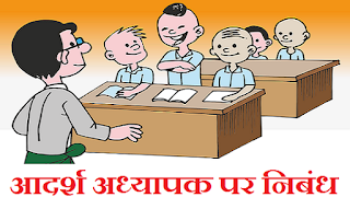 ideal teacher in hindi