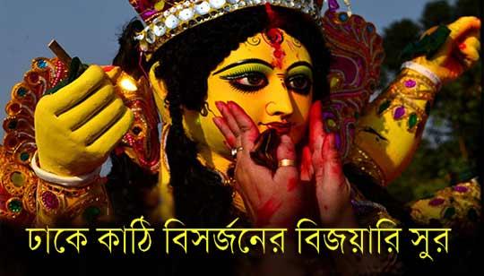 Durga Puja Bijoya Dashami Sindur Khela Song