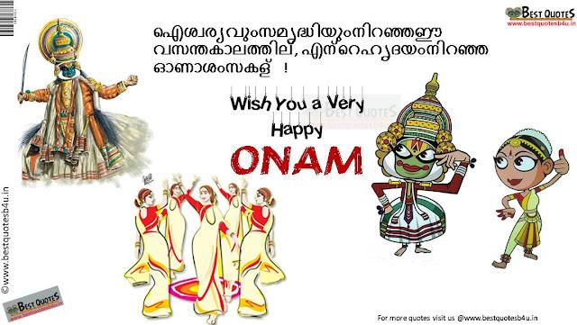 Best Onam Greetings in Malayalam 76