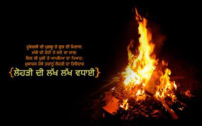 Happy Lohri 2017 Shayari, Jokes, Sms in Hindi Punjabi