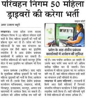 Lucknow Bus Conductor Recruitment 2018 50 Women, Inter Pass
