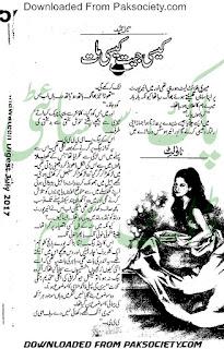 Kesi jeet kesi maat by Sumaira Hameed Online Reading
