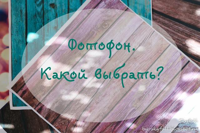 fotofon_ot_ivkoko