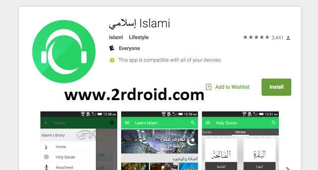 مجموعة من أفضل التطبيقات الإسلامية لهواتف أندرويد