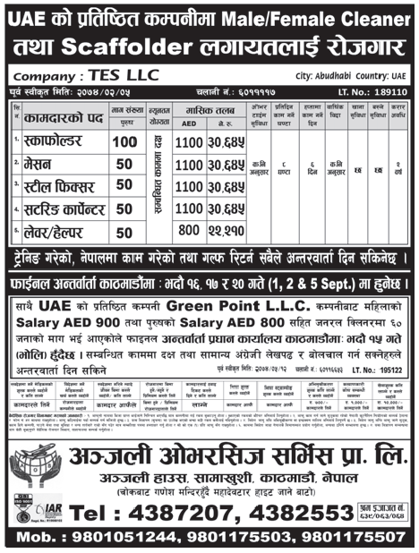 Jobs in UAE for Nepali, Salary Rs 30,645