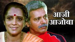 Aaji Ajoba 2008 Marathi Free Download 200MB HD MKV