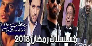 خريطة المسلسلات المصرية في رمضان 2018 علي قنوات قنوات cbc، dmc، on tv، والحياة
