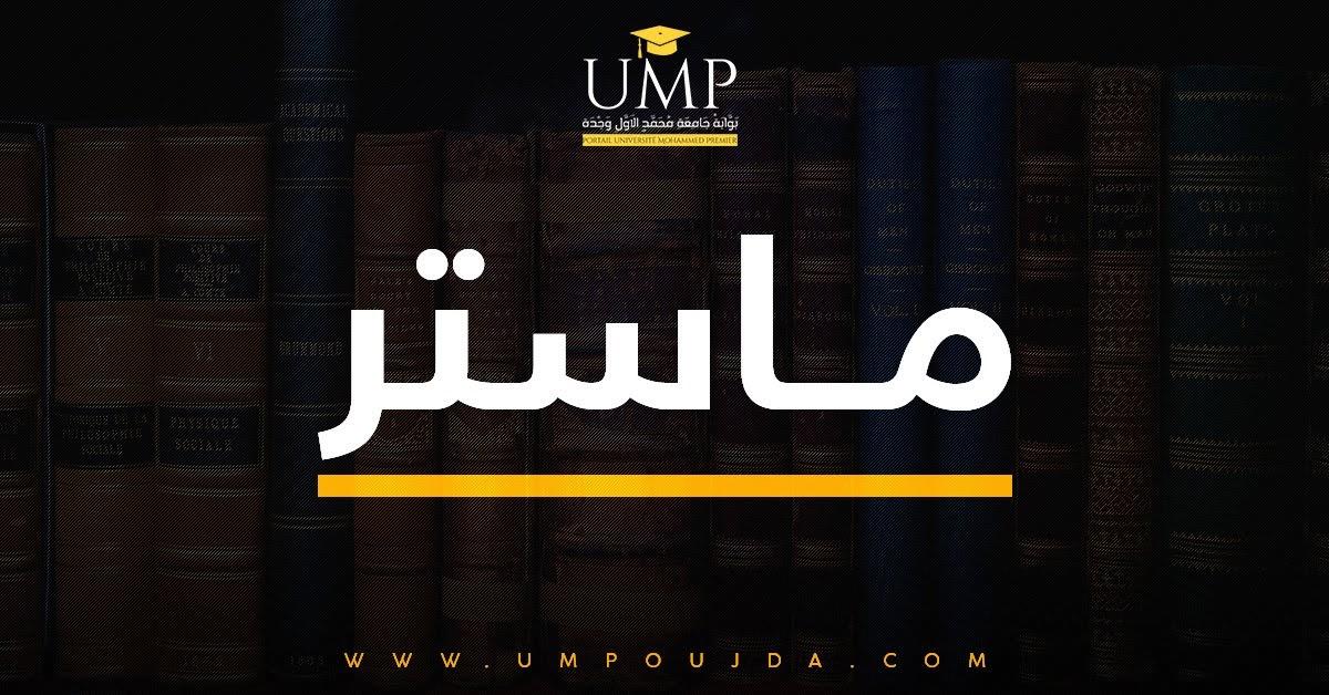 """FSJES Oujda : Liste de présélection """"Master Sciences et Techniques Fiscales"""" 2018/2019"""