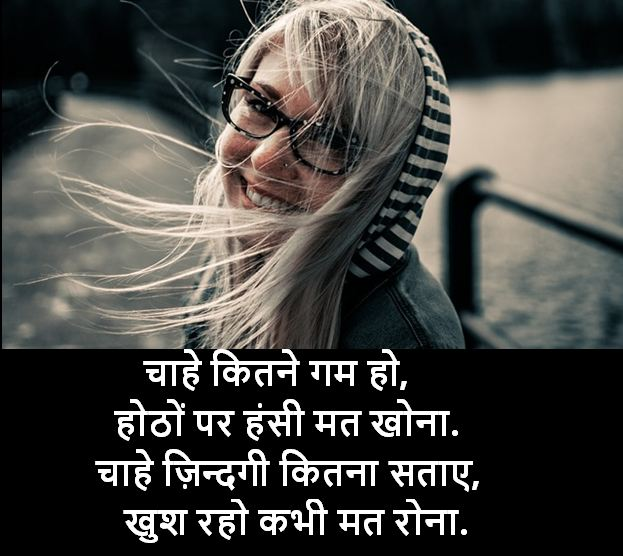 happy shayari images hd download, happy shayari images collection