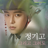 Download MP3, MV, Lyrics JUNGGIGO – Miss You In My Heart (Queen for Seven Days OST Part.4)