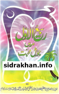 Rabi-ul-Awwal  book pdf
