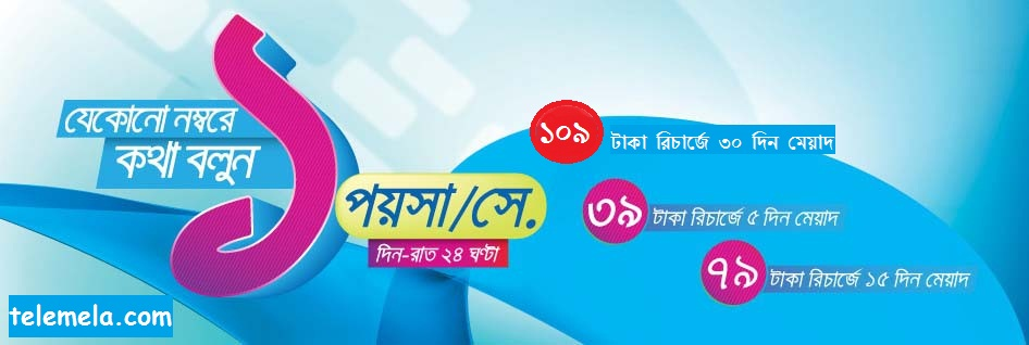 Grameenphone 1 Poisha/Sec Call Rate 24 Hour Any Number